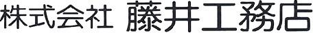 株式会社藤井工務店
